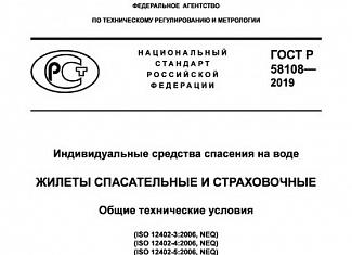 ГОСТ 58108-2019 вступает в силу 01.05.2020